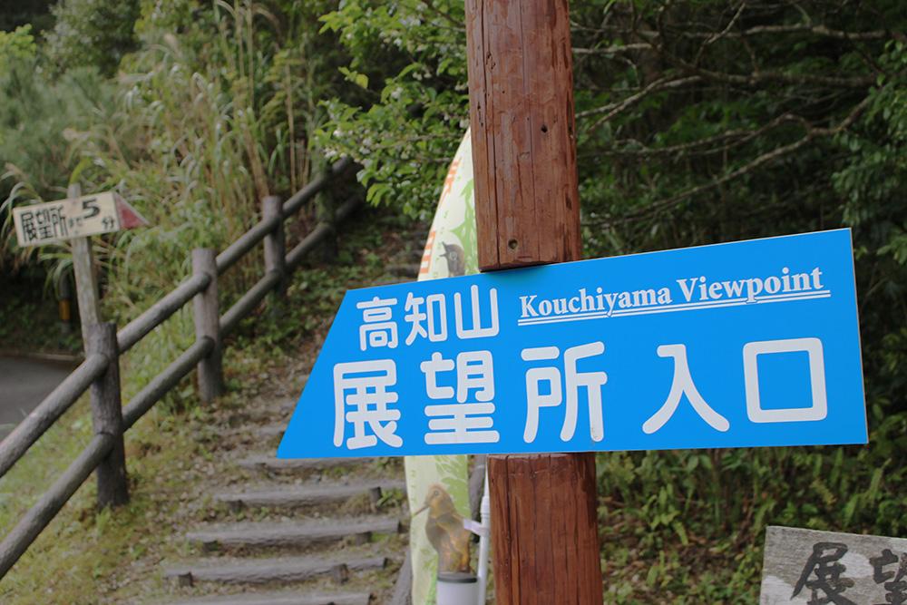 高知山展望台の入口