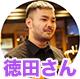 奄美大島パスタン徳田さん