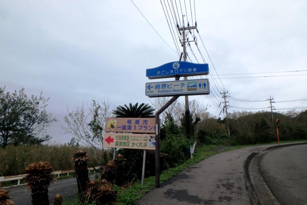 奄美大島にある笠利町の打田原ビーチの道案内の看板