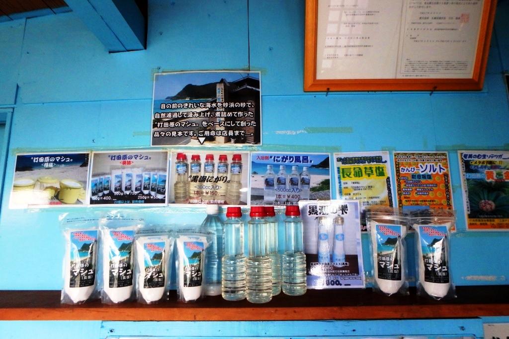 奄美打田原工場内にある販売コーナーとその商品