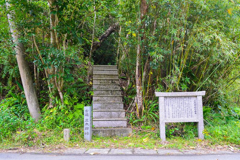 三太郎峠古道の写真DSC_2794