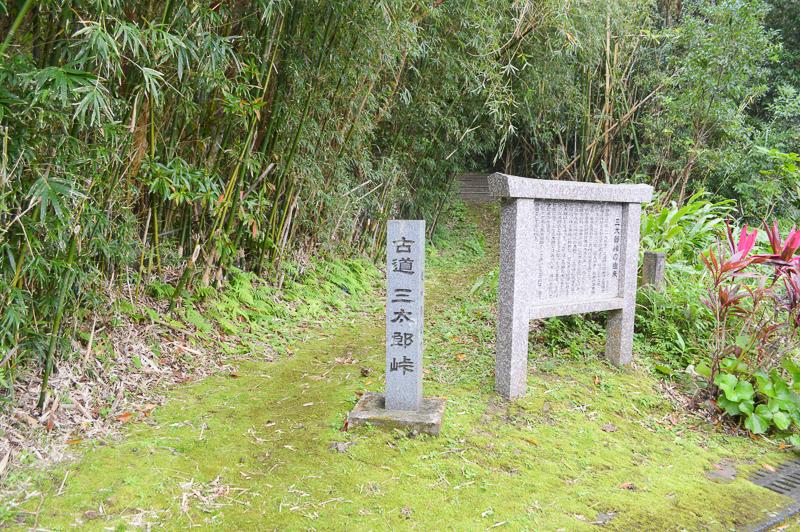 三太郎峠の石碑の写真DSC_2882