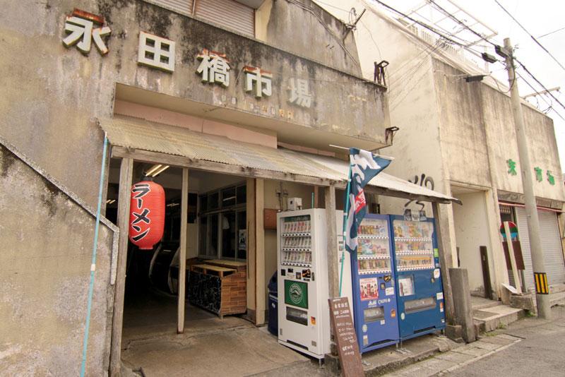 末広永田橋市場の外観IMG_5798
