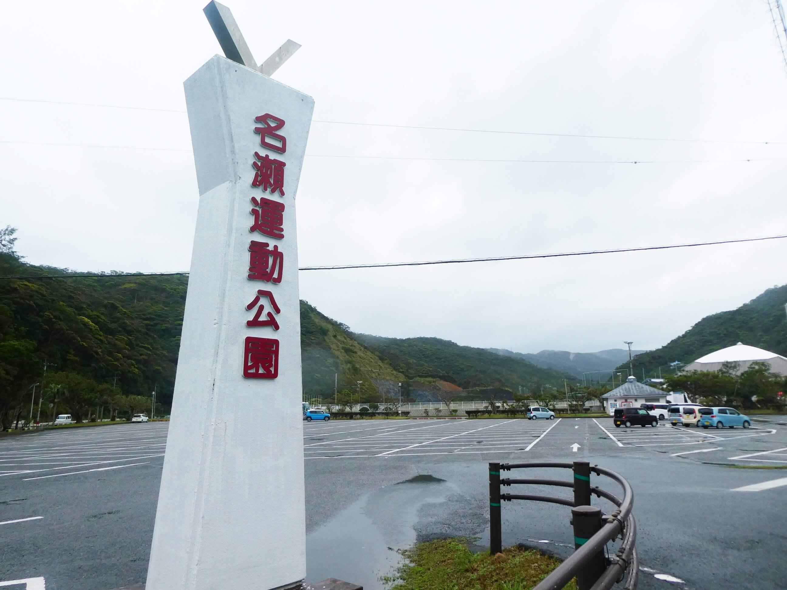 奄美にある名瀬運動公園前の看板