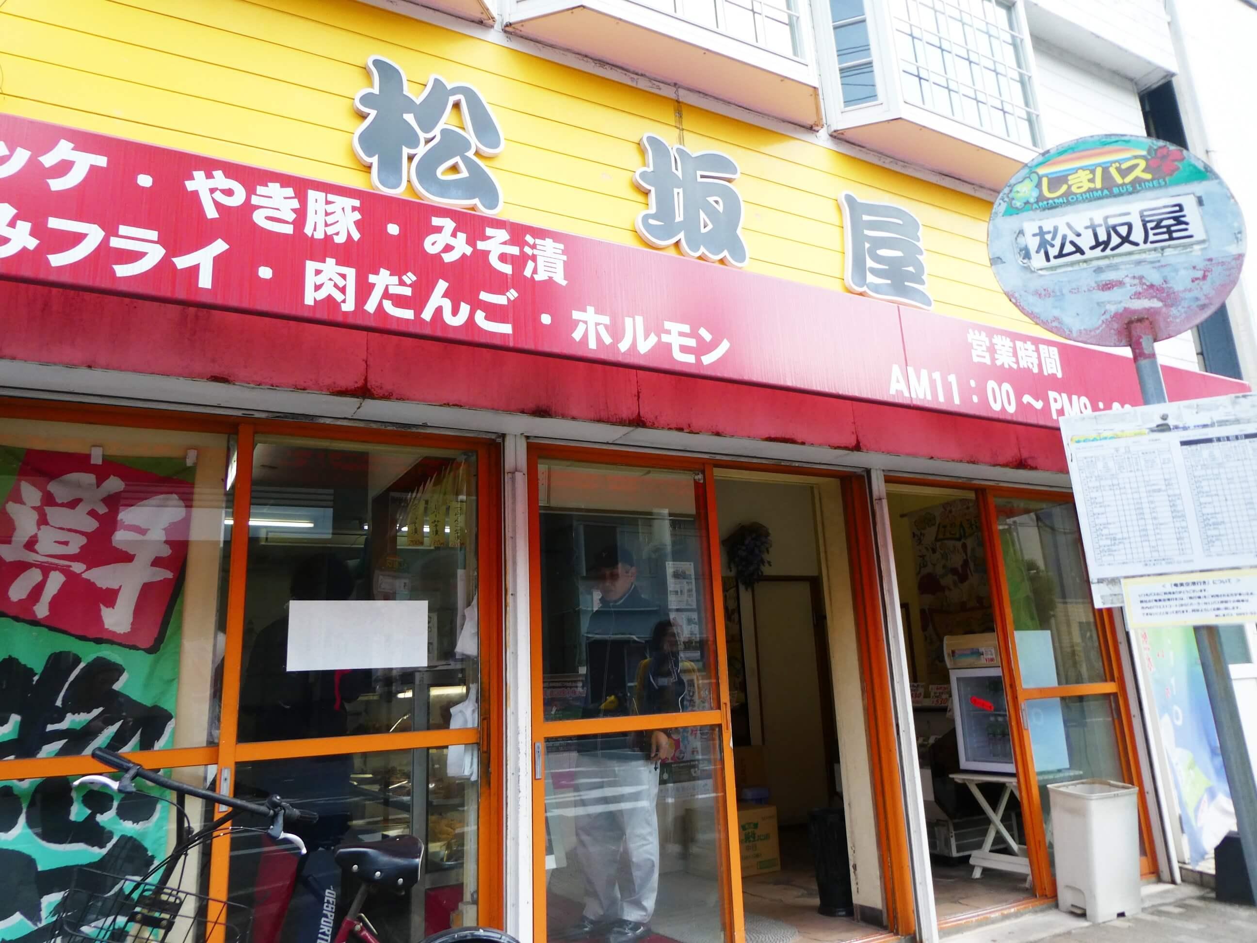 奄美にあるササミフライが美味しいお店松阪屋