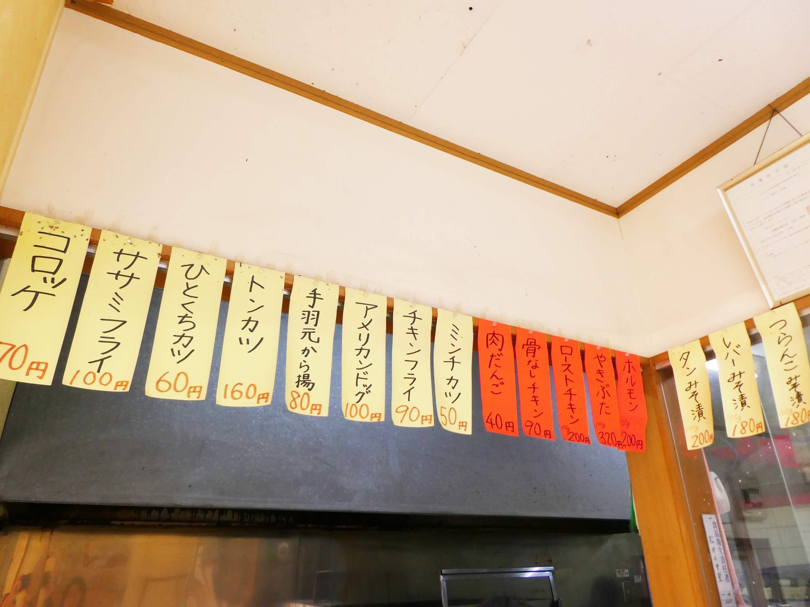 奄美にある松坂屋店内にあるたくさんのメニュー