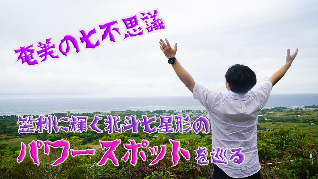 奄美大島 奄美市笠利町 パワースポット アイキャッチ