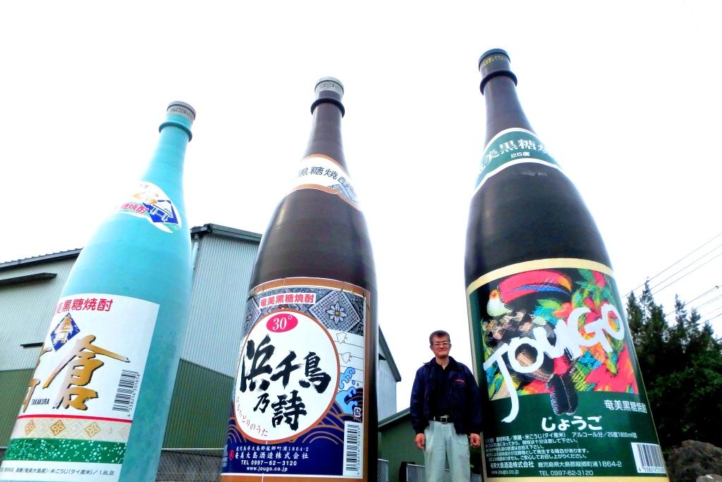 奄美大島の龍郷町にある奄美大島酒造前