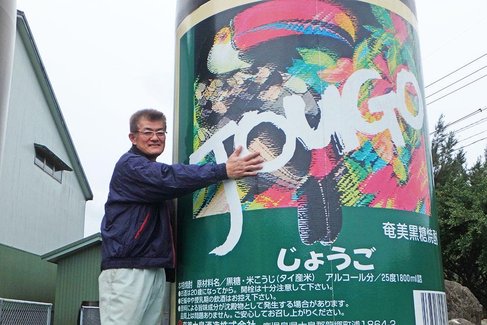 奄美大島酒造前にあるメガサイズじょうごと吉元さん
