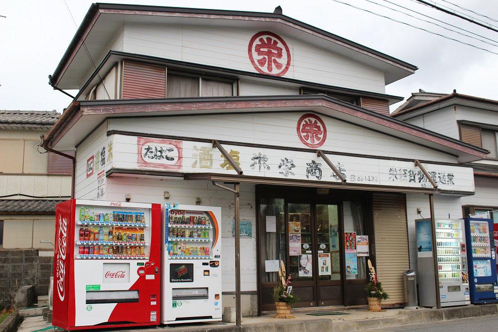 栄商店外観商店sakae1