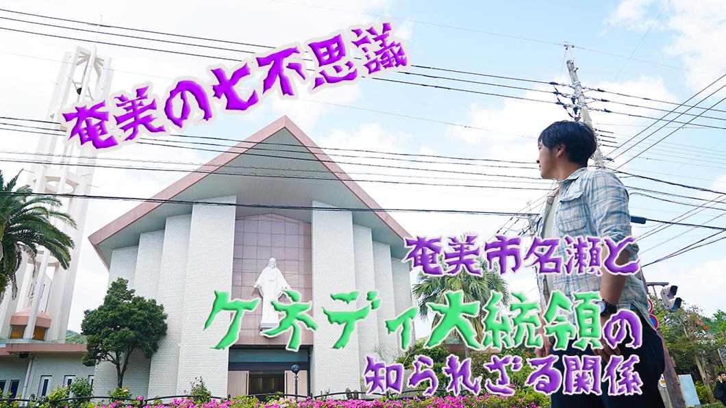 奄美大島 名瀬 教会 ケネディ アイキャッチ