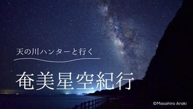 天の川ハンターと行く奄美星空紀行 VOL.1|笠利・龍郷エリア