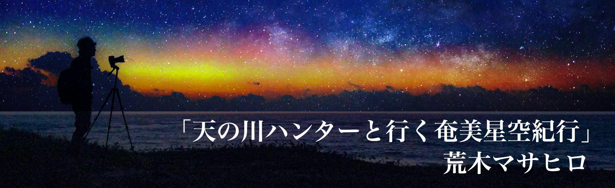 奄美の夕日と星空の写真hosizorakiko