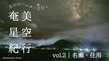天の川ハンターと行く奄美星空紀行VOL.2| 名瀬・住用エリア