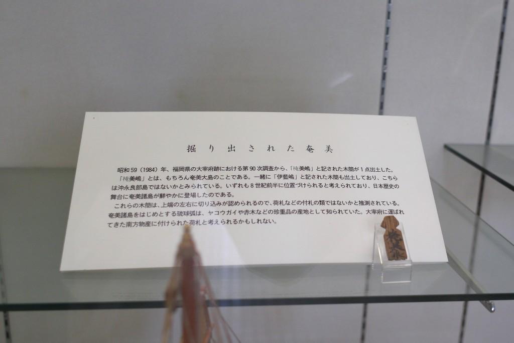 奄美博物館:太宰府で発掘された木札