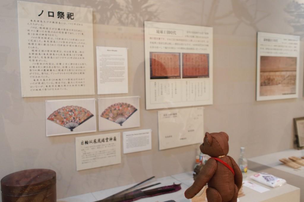 奄美博物館、ノロ祭祀