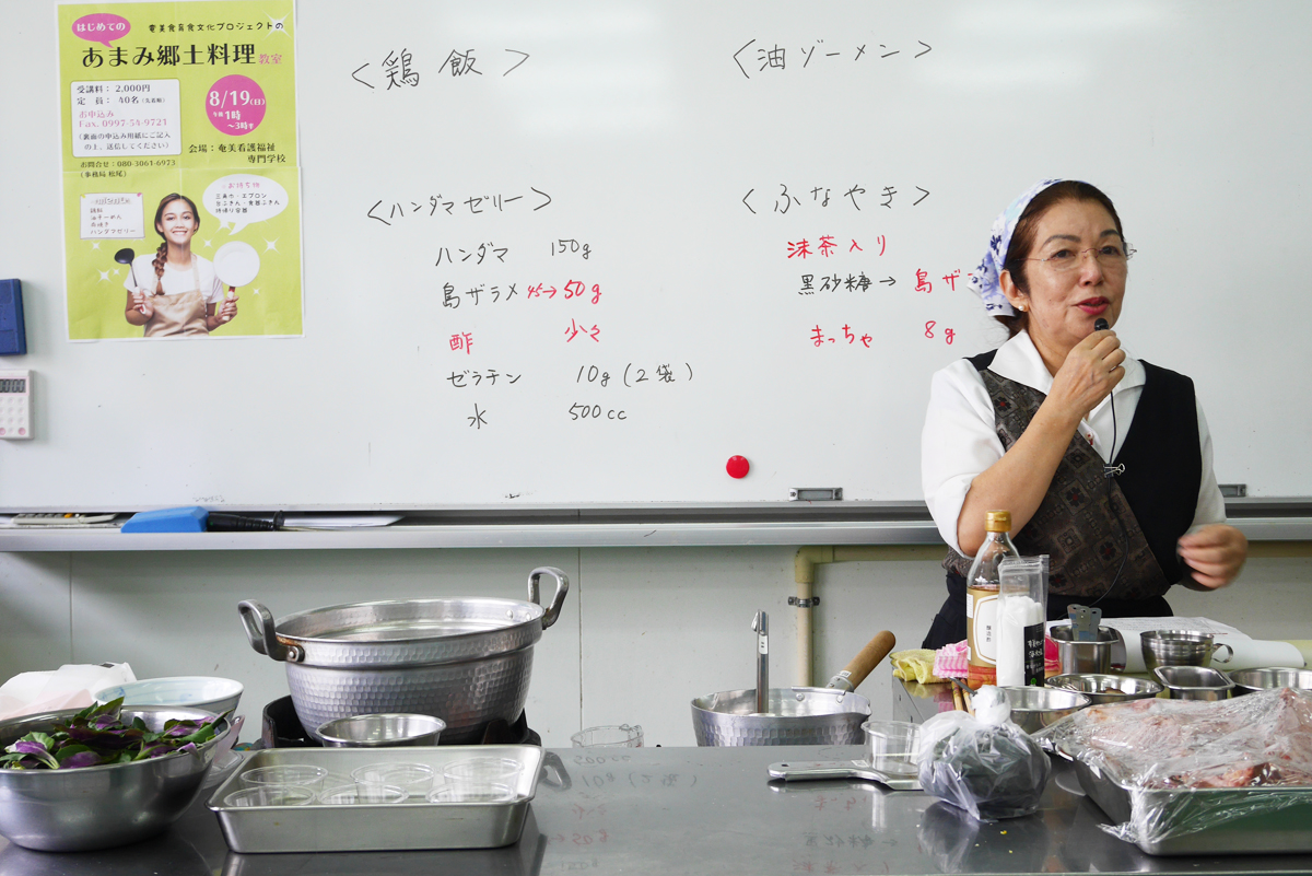 あまみ郷土料理教室:久留ひろみさん