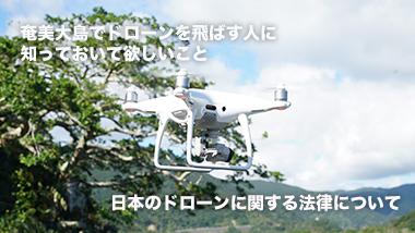 【ドローン×奄美 vol.1】奄美大島でドローンを飛ばしたい人へ〜日本のドローン法律〜
