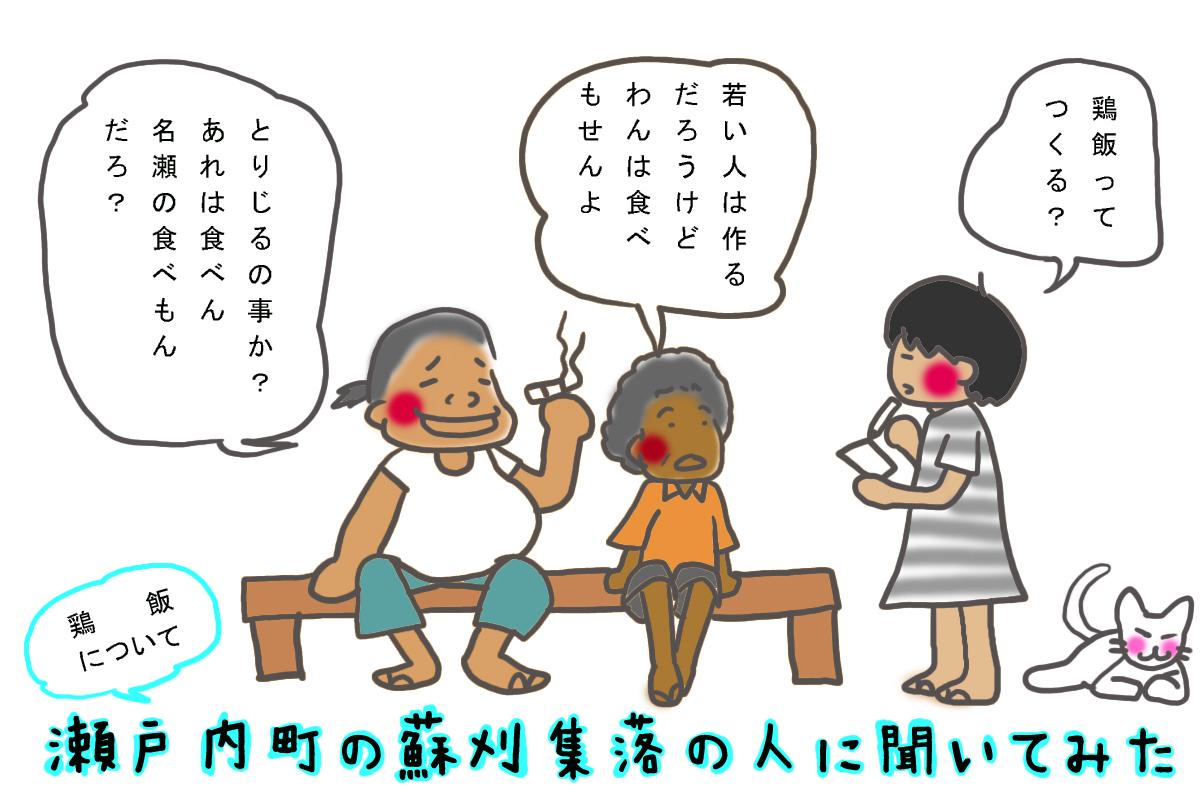 島料理漫画:鶏飯1