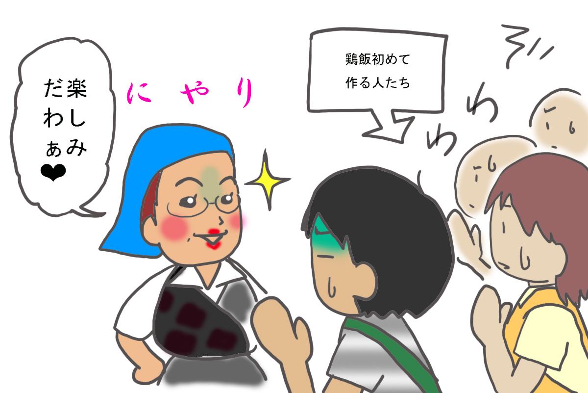 島料理漫画:鶏飯2
