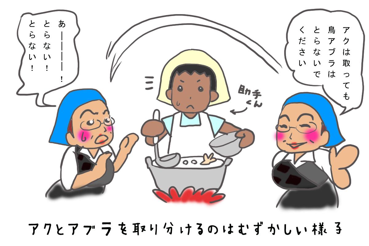 島料理漫画:鶏飯3