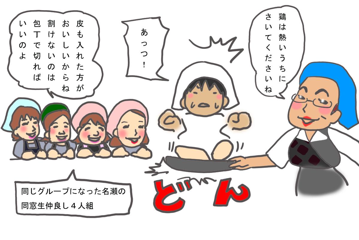 島料理漫画:鶏飯4