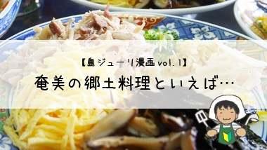 【島ジューリ漫画 vol.1】奄美の郷土料理といえば『鶏飯』は外せないの!?
