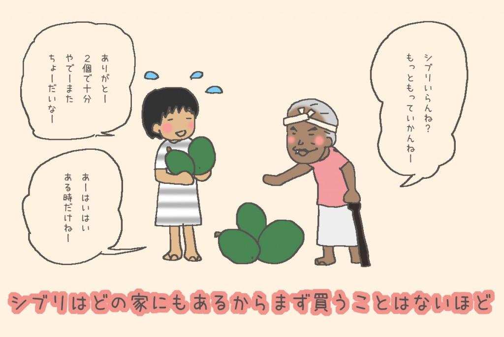 奄美の島ジューリ漫画:しぶり(冬瓜)