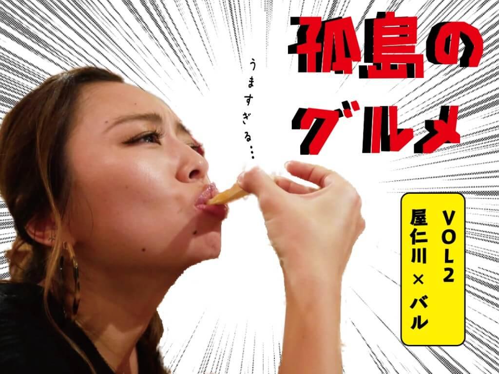 【奄美大島】孤島のグルメ~第02話~ 奄美でバルで女子会といえば名瀬屋仁川通り沿い「Tapas&Smoke Tonari(となり)」