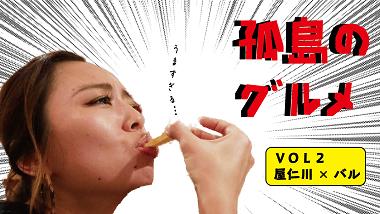 【奄美大島】孤島のグルメ~第02話~ 奄美でバル女子会といえば名瀬屋仁川通り沿い「Tapas&Smoke Tonari」
