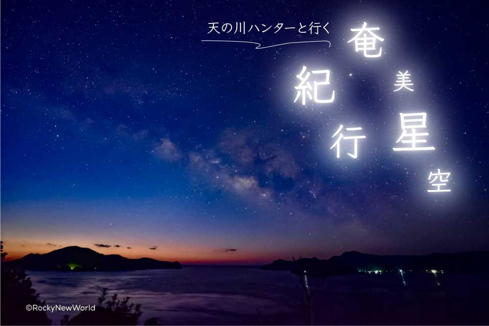 奄美大島で見られる天の川