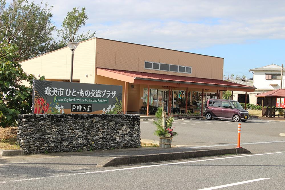 奄美市ひと・もの交流プラザ