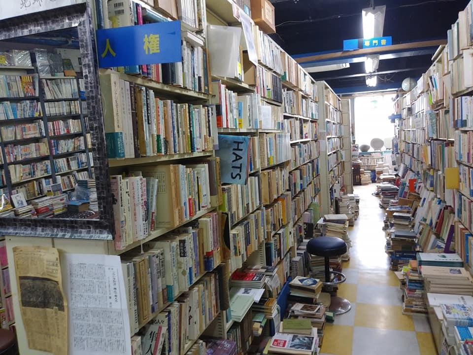 あまみ庵店内の専門書コーナー