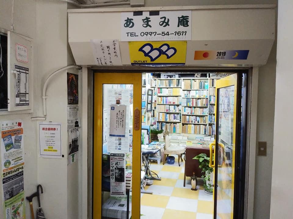奄美市名瀬にあるあまみ庵の店内入口