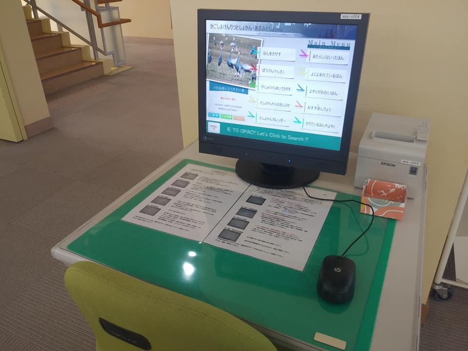 図書館内各所に設置されている本の検索機