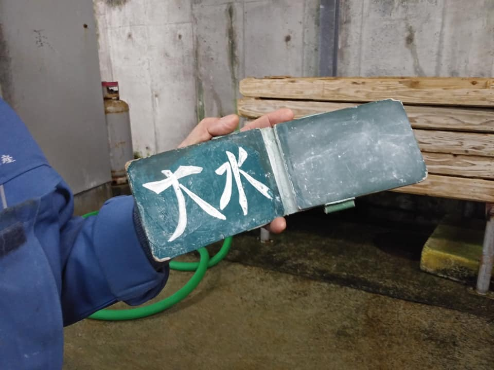 名瀬漁協で使う競り道具