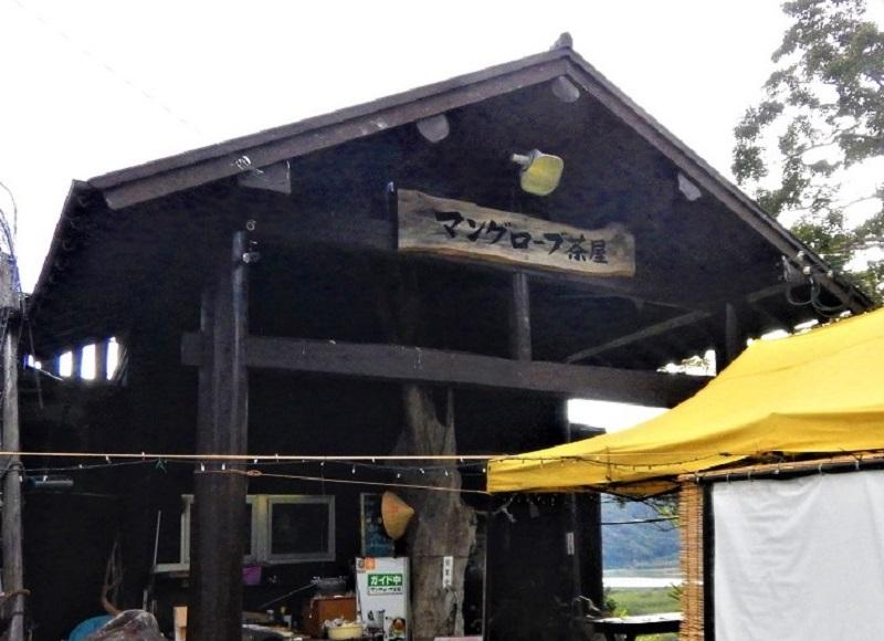 奄美マングローブ茶屋の建物外観