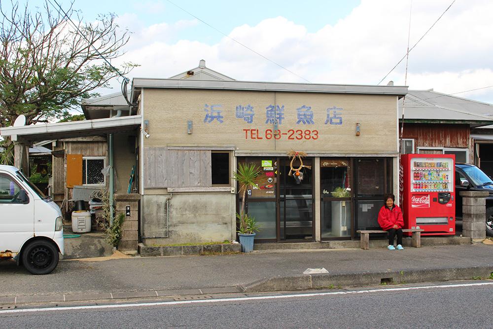 浜崎鮮魚店