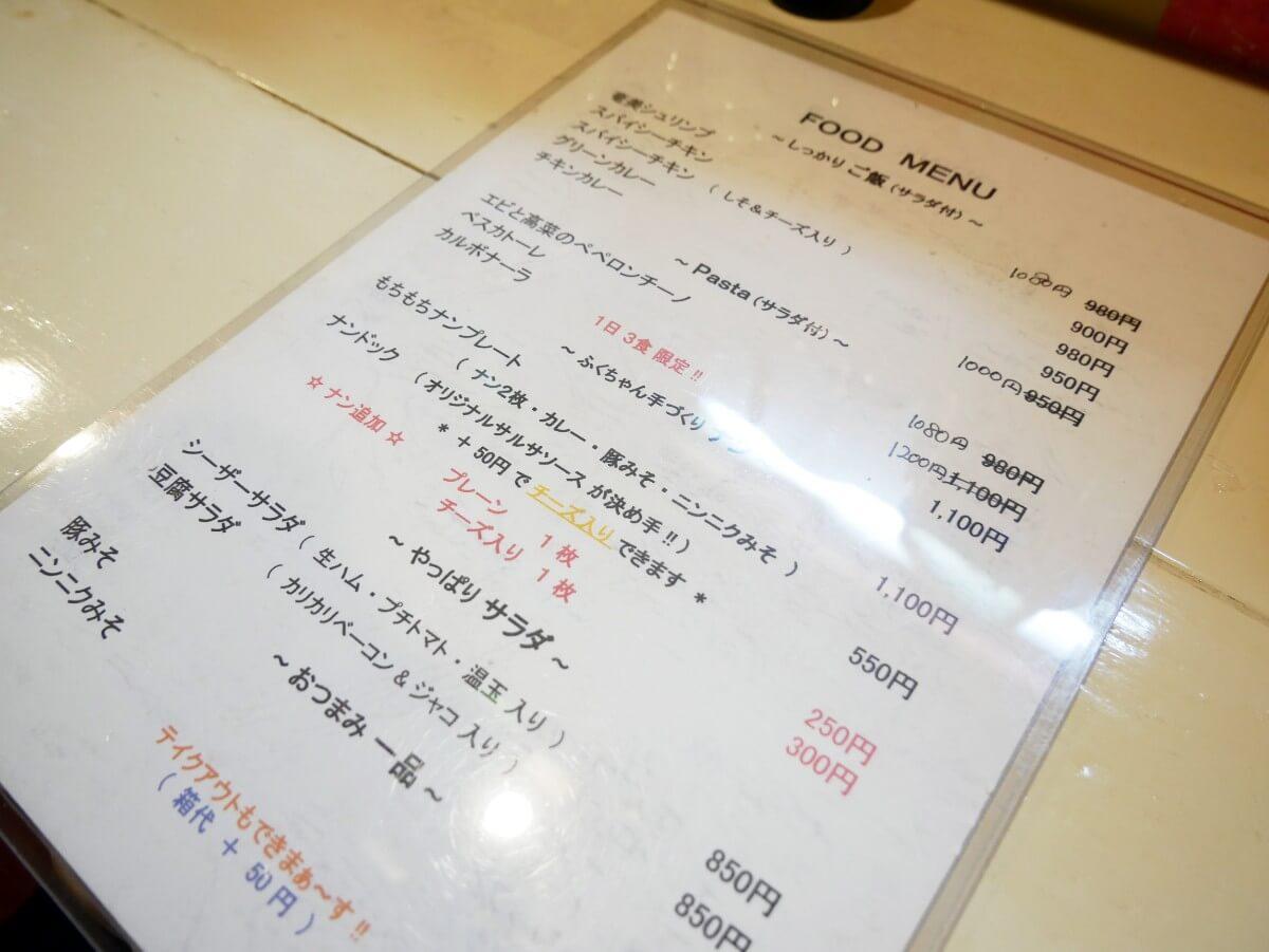 「~Diningめし屋~ふくちゃん」フードメニュー