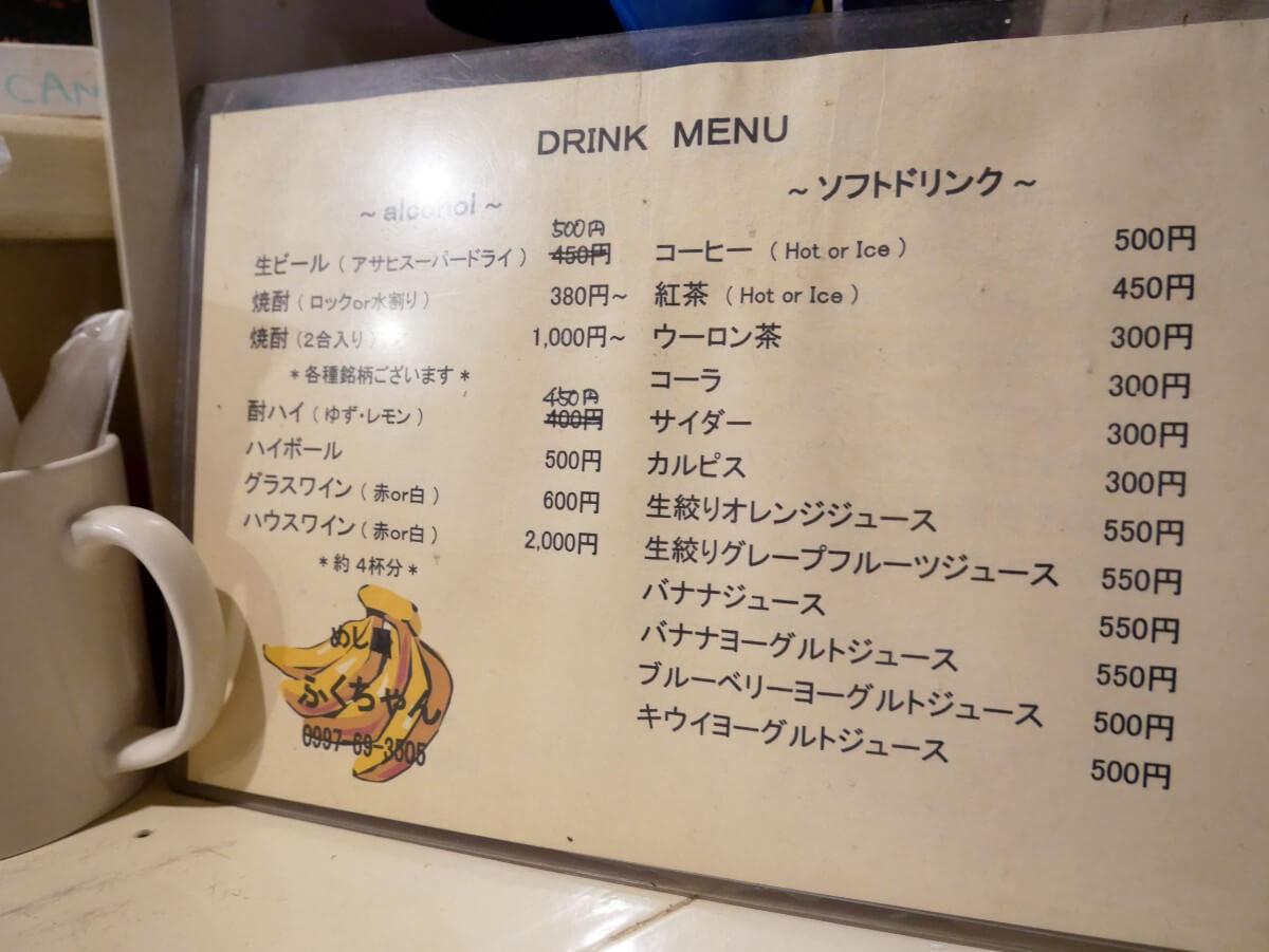 【奄美大島】孤島のグルメ~第03話~ 奄美で美味いめし屋を探して、屋仁川通りから少し外れにある「~Diningめし屋~ふくちゃん」メニュー