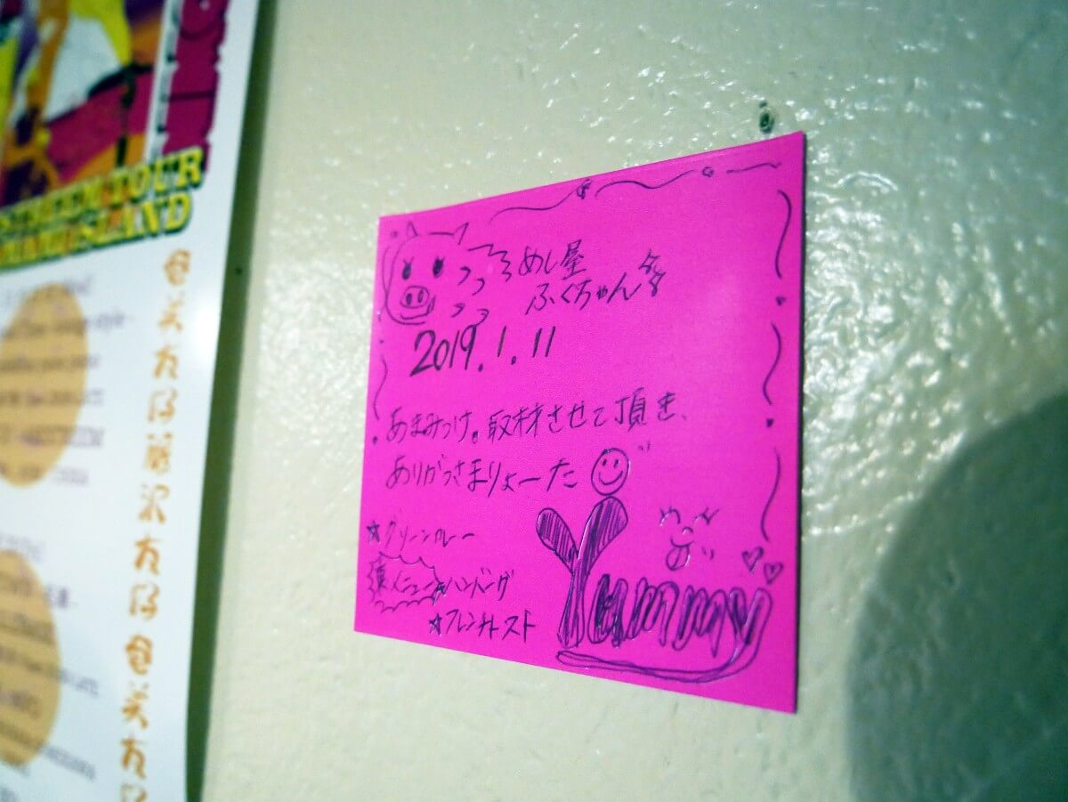 奄美「~Diningめし屋~ふくちゃん」ピンクの付箋に書かれたメッセージ