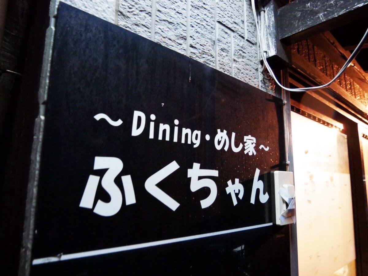 「~Diningめし屋~ふくちゃん」の入り口