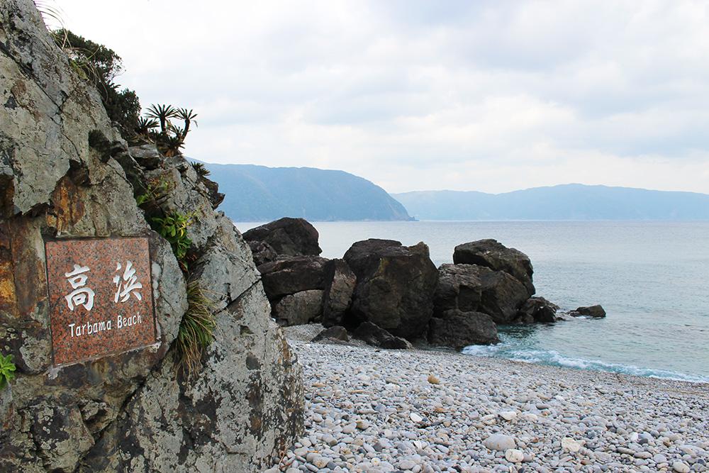 玉石ビーチにある高浜(ターバマ)の石碑