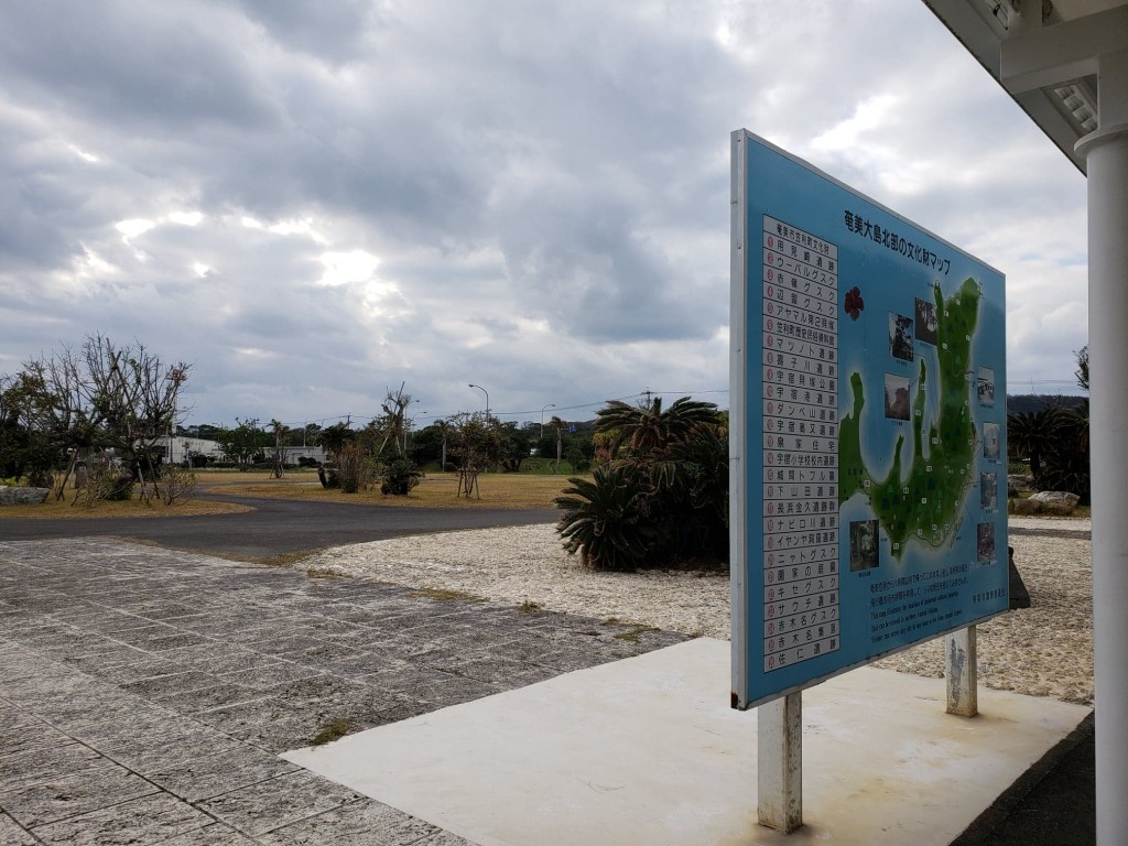 奄美空港前の公園