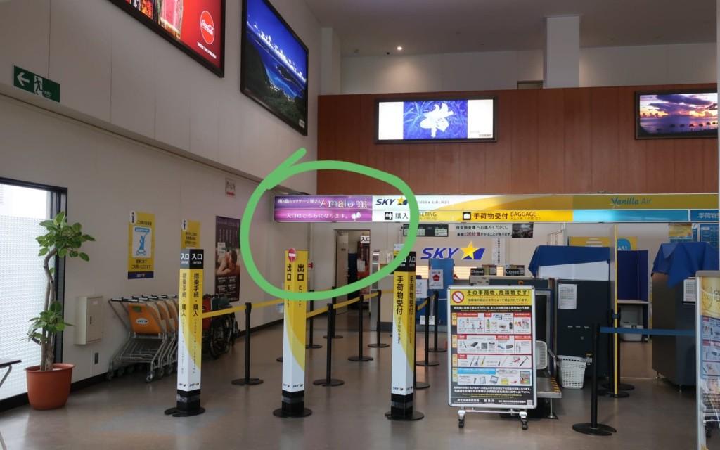 奄美大島空港内にあるAmalomiの入口