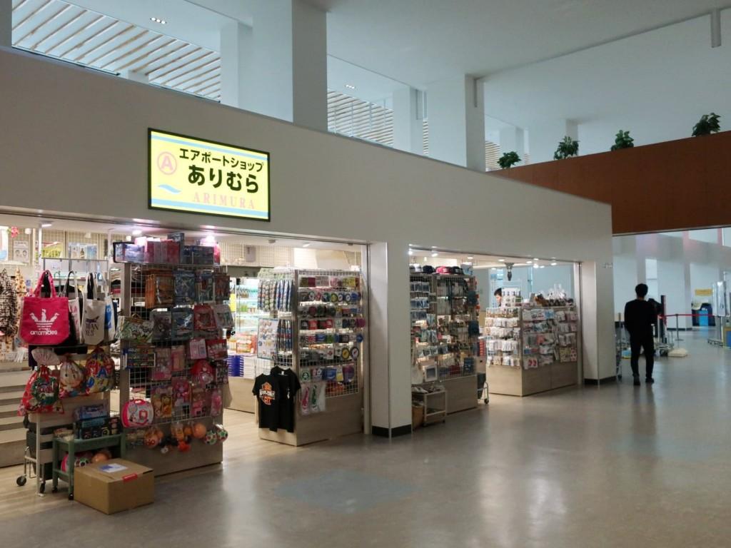 奄美大島空港2階のエアポートショップありむら