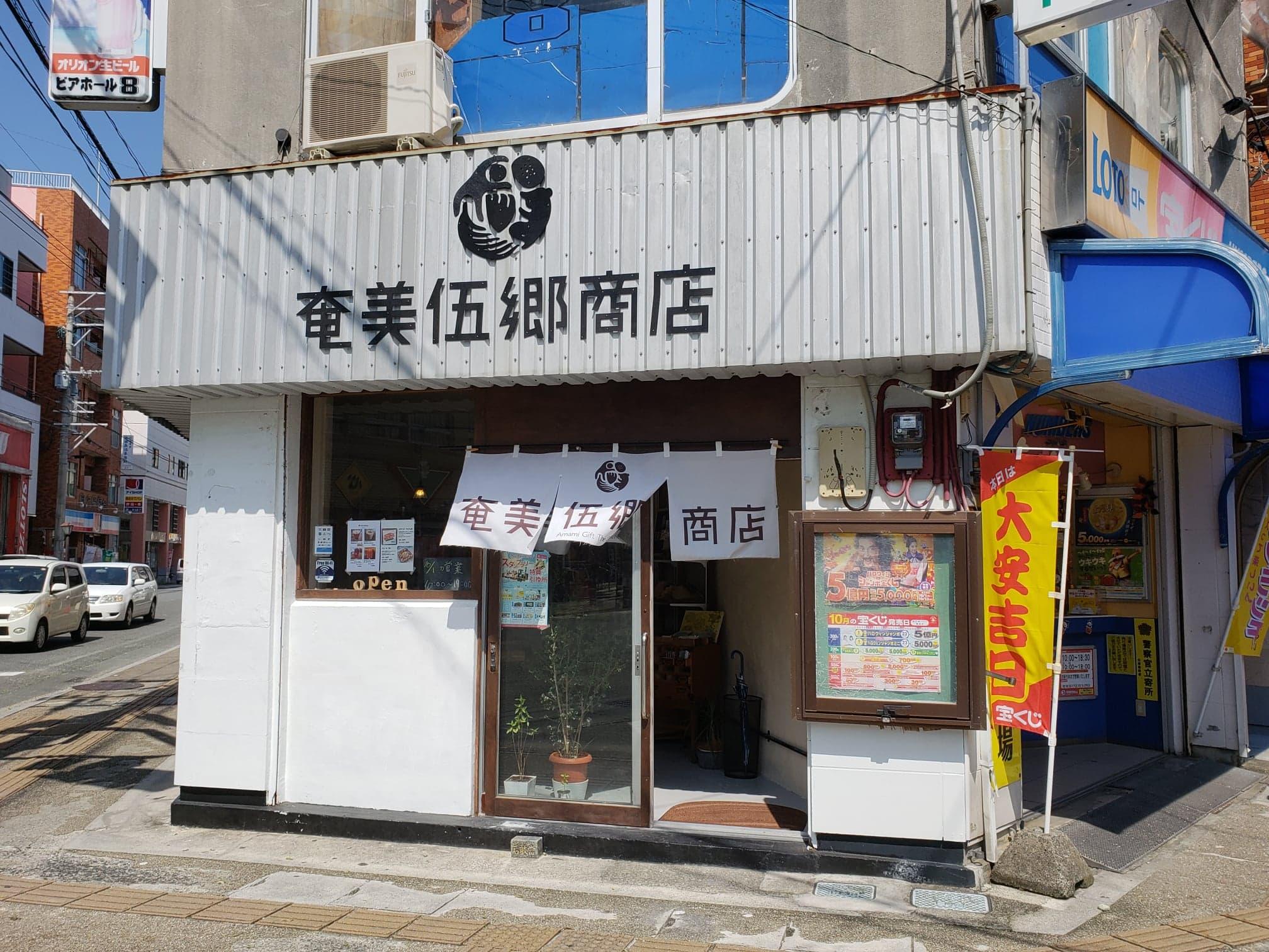 名瀬の繁華街にある奄美伍郷商店