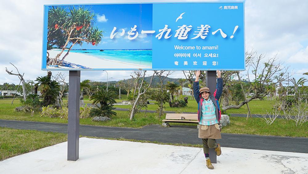奄美大島 キャンプ 冬キャンプ camp 空港 amami