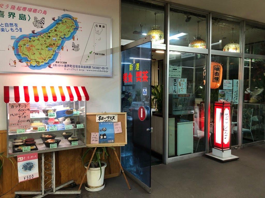 名瀬新港の喫茶シャークの入口