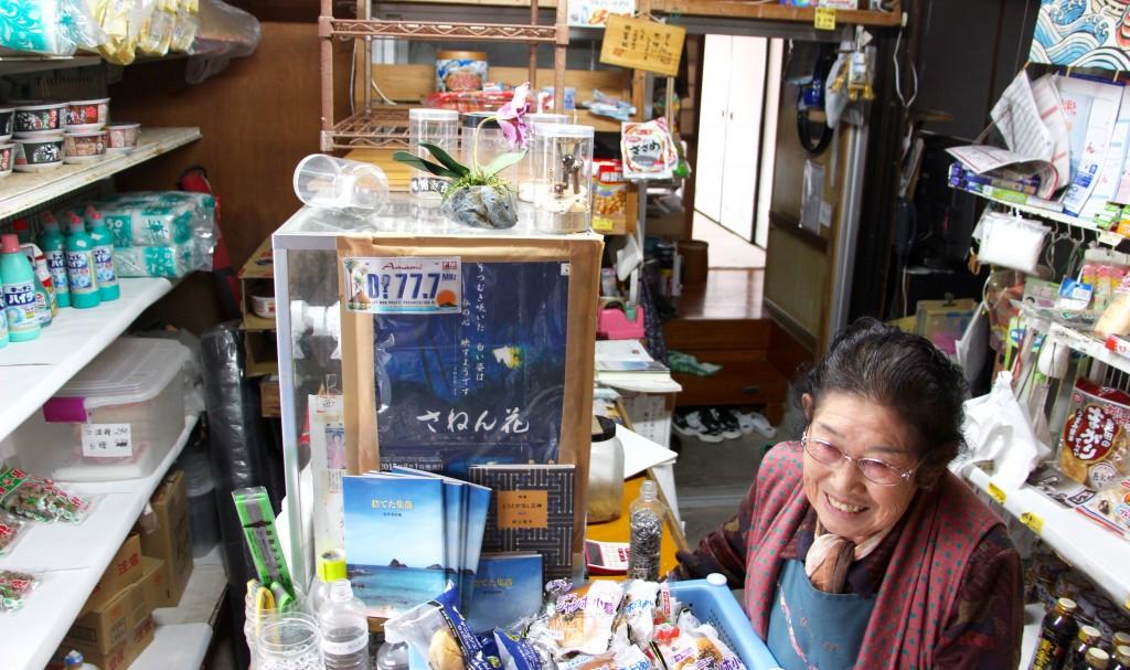 奄美市瀬戸内町の集落にある加(くわえ)商店の加(くわえ)さん
